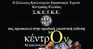ΠΡΟΣΚΛΗΣΗ ΕΚΘΕΣΗΣ ΚΕΝΤΡΟΝ
