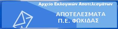 PEFOKIDAS elect logo